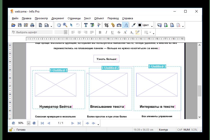 Режим отображения в Infix PDF Editor