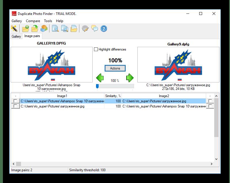 Главное окно Duplicate Photo Finder