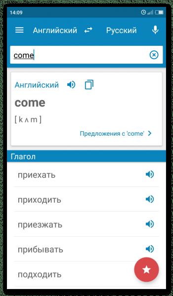 Русско-английский словарь на Андроид