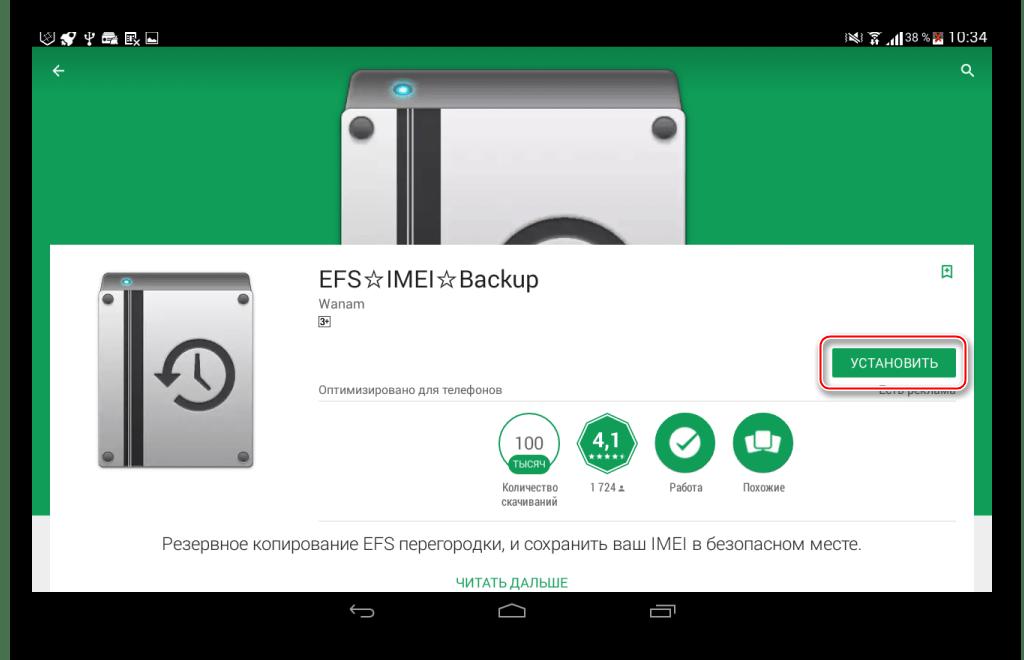 Samsung Galaxy Note 10.1 GT-N8000 EFS☆IMEI☆ в Google Play Market