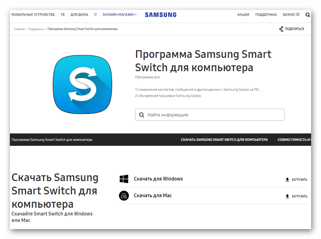 Samsung Galaxy Note 10.1 GT-N8000 Smart Switch на официальном сайте