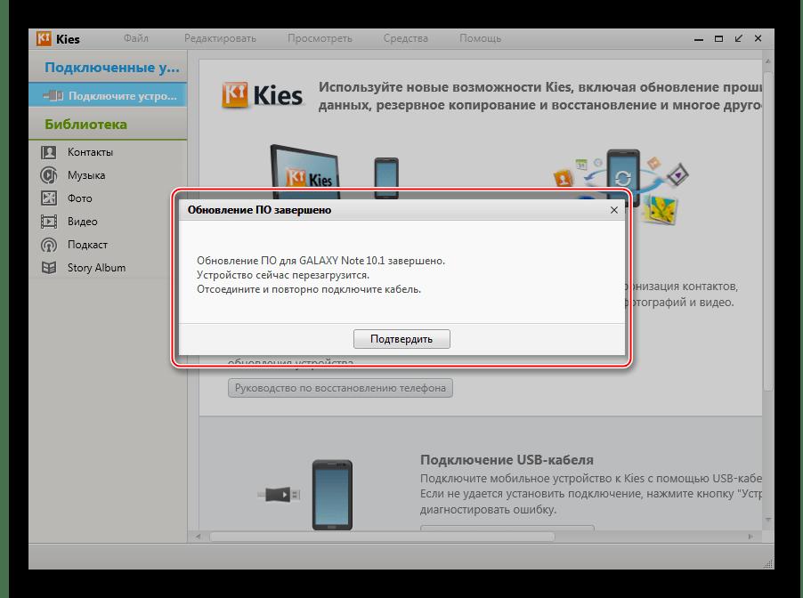 Samsung Galaxy Note 10.1 N8000 Kies Обновление прошивки завершено
