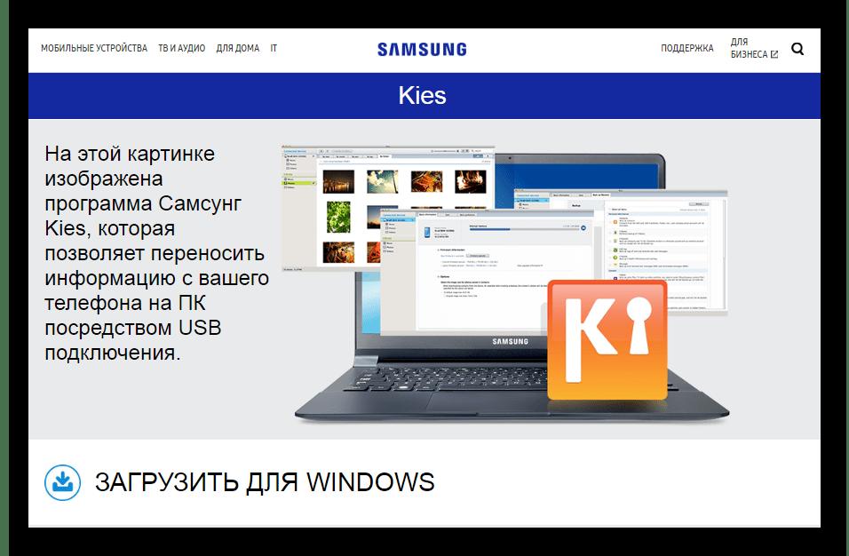 Samsung Galaxy Note 10.1 N8000 Kies на официальном сайте..