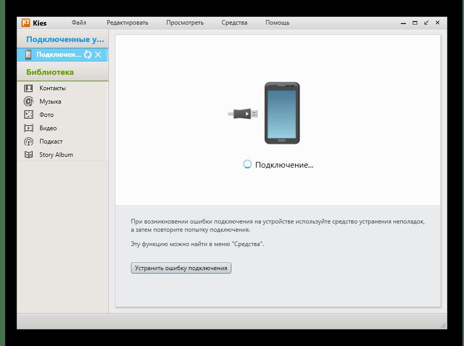 Samsung Galaxy Note 10.1 N8000 Kies подключение планшета