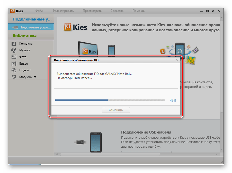 Samsung Galaxy Note 10.1 N8000 Kies прогресс прошивки