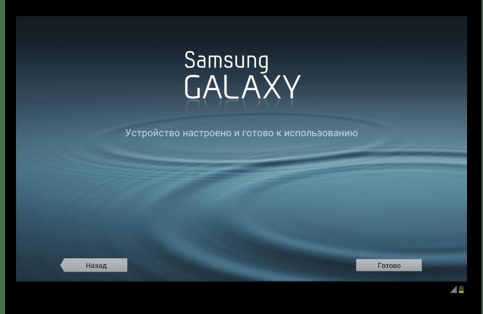 Samsung Galaxy Note 10.1 N8000 Mobile Odin Первоначальная настройка Андроид 4.1