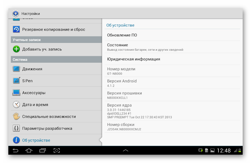 Samsung Galaxy Note 10.1 N8000 Mobile Odin прошивка Андроид 4.1 установлена