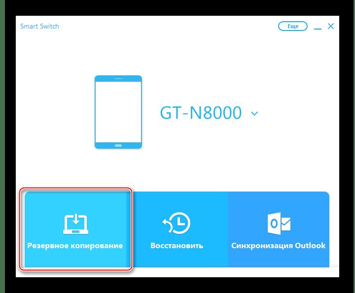Samsung Galaxy Note 10.1 N8000 Smart Switch кнопка Резервное копирование