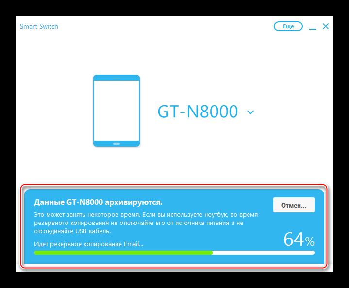 Samsung Galaxy Note 10.1 N8000 Smart Switch прогресс создания бэкапа