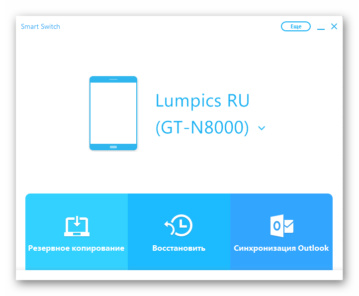 Samsung Galaxy Note 10.1 N8000 Smart Switch запуск для переустановки прошивки