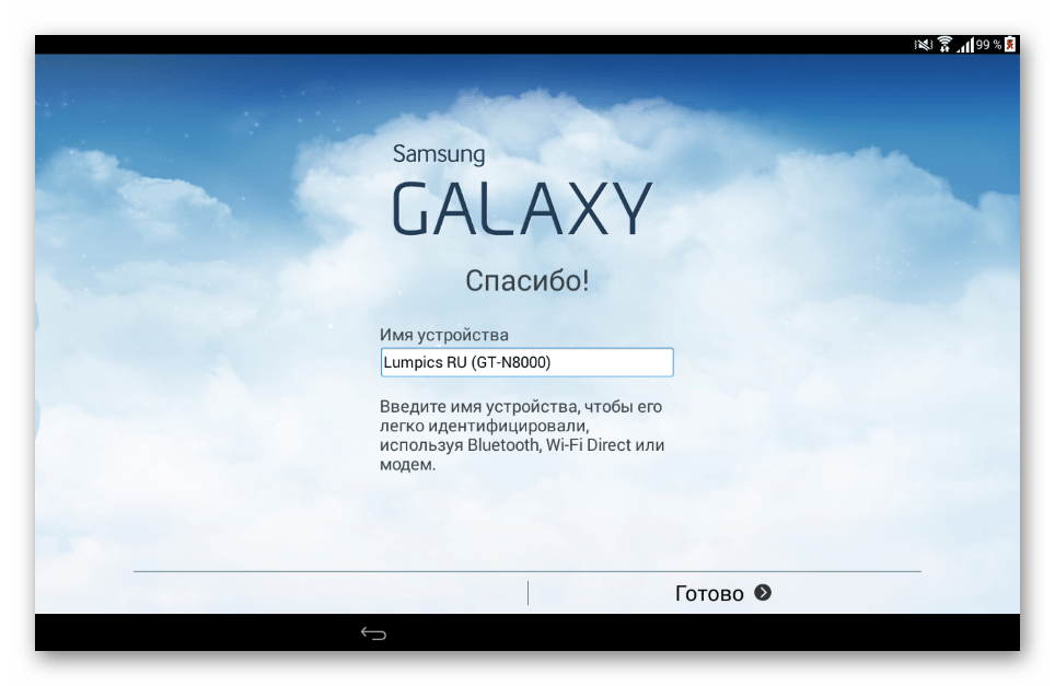 Samsung Galaxy Note 10.1 N8000 настройка Андроид после инициализации через Smart Switch