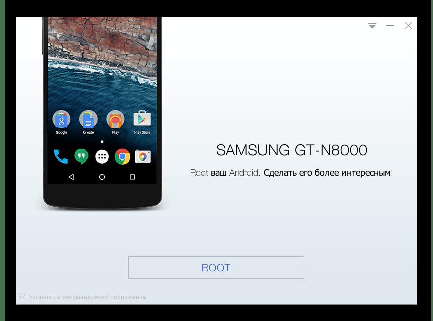 Samsung Galaxy Note 10.1 N8000 получение рут-прав через Kingo Root