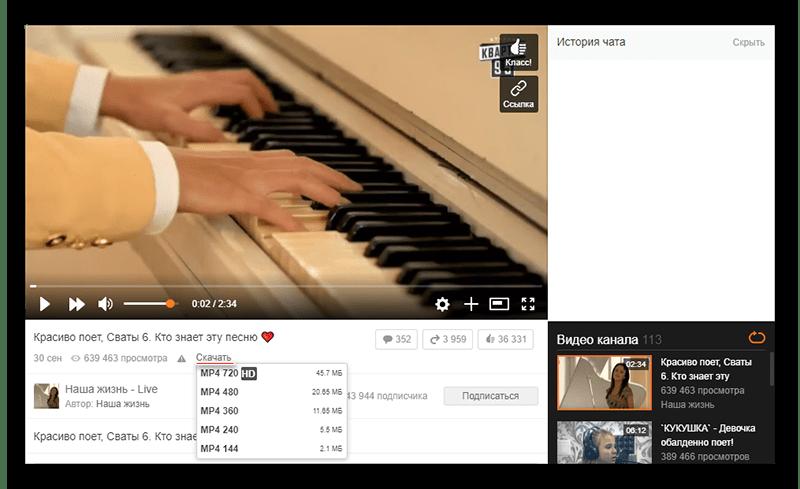 Savefrom скачивание видео с ОК