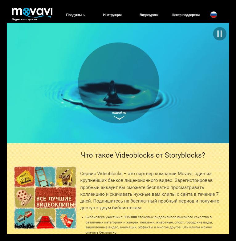 Сервис загрузки стоковых видеокалипов для программы Movavi Video suite