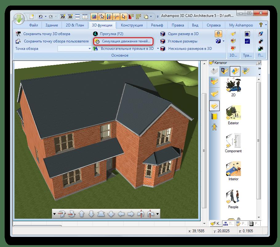 Симуляция солнечного света и теней в Ashampoo 3D CAD Architecture