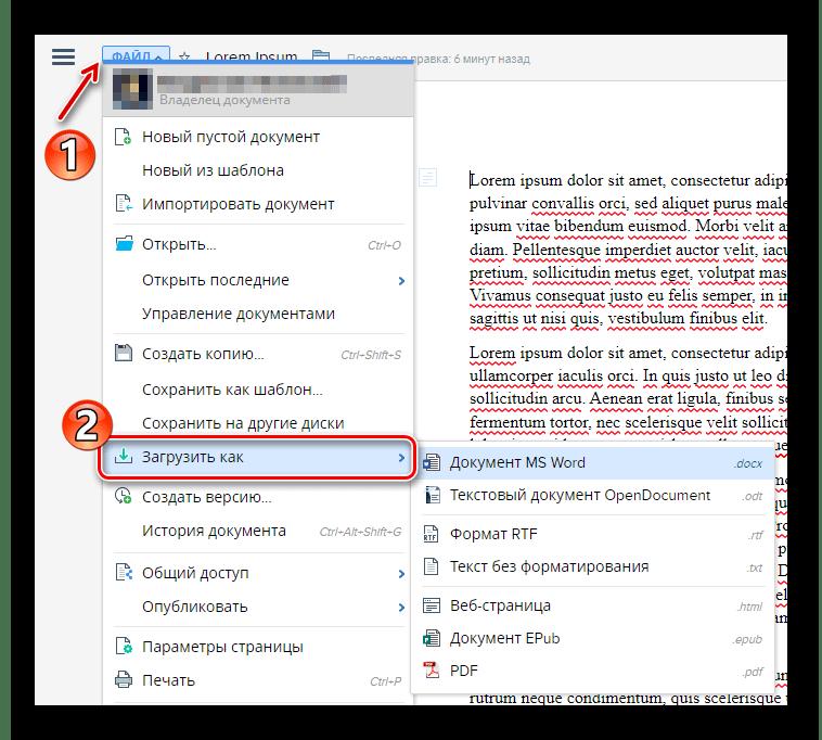 Скачиваем измененный документ с сервиса Zoho Writer на свой компььютер
