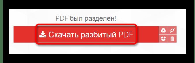Скачиваем разбитый PDF Онлайн сервис Ilovepdf