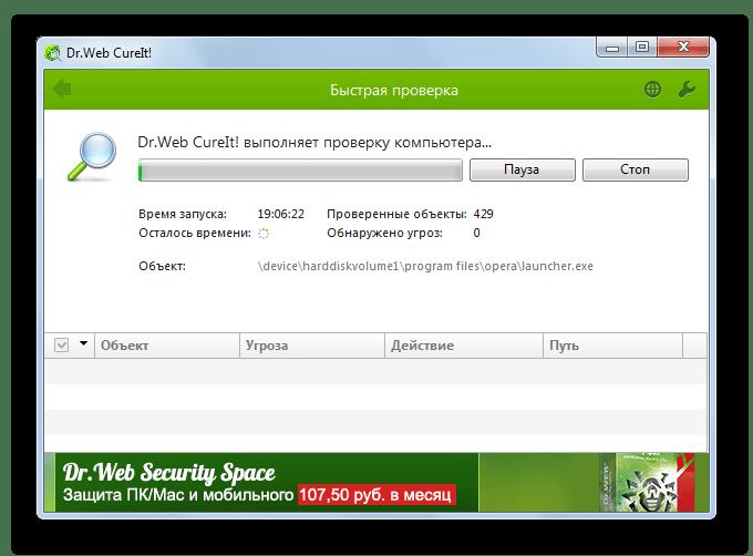 Сканирование компьютера на вирусы программой Dr.Web CureIt в Windows 7