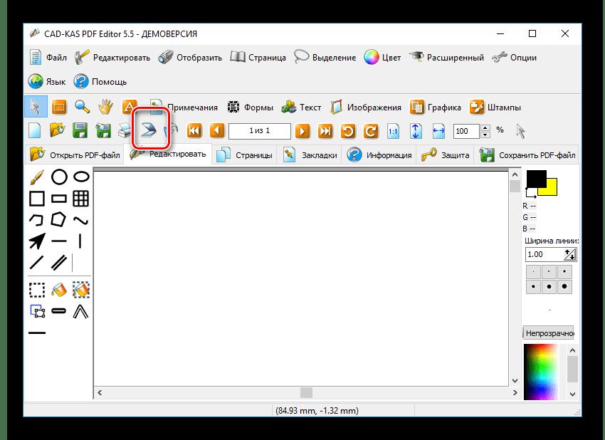 Сканирование в PDF Editor