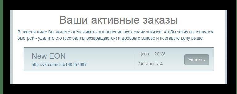 Слежка за выполнением задания через сервис RusBux