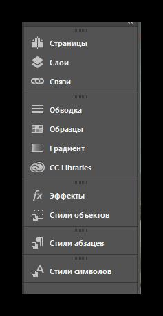 Слои, эффекты стили Adobe InDesign