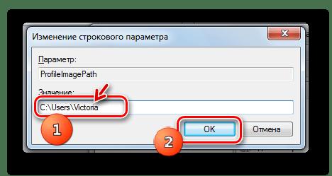 Смена пути к пользовательской папке в поле Значение в окне Изменение строкового параметра в Windows 7