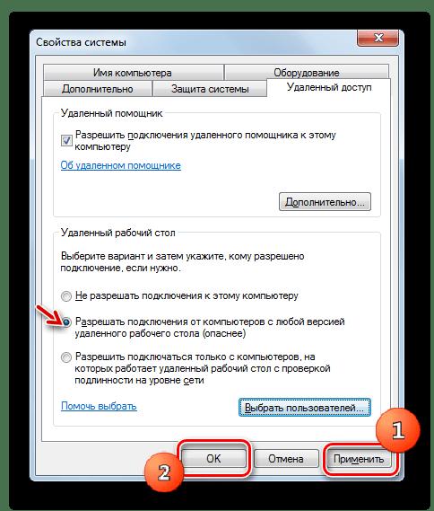 Сохранение изменений во вкладке Удаленный доступ окна Свойства системы в Windows 7