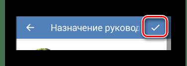 Сохранение настроек руководителей в разделе Управление сообществом в мобильном приложение ВКонтакте