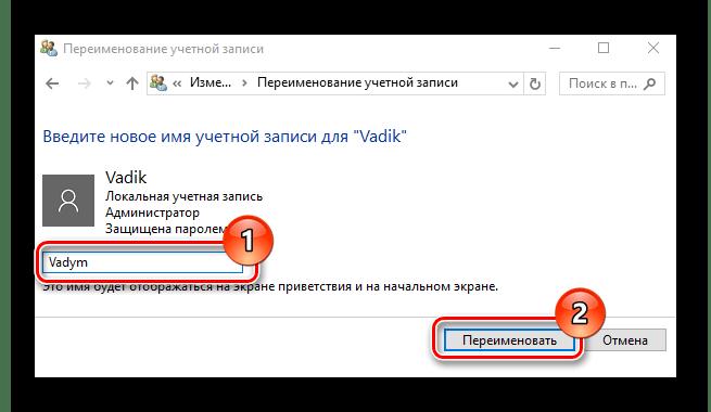 Сохранение нового имени пользователя через Панель управления в Виндовс 10