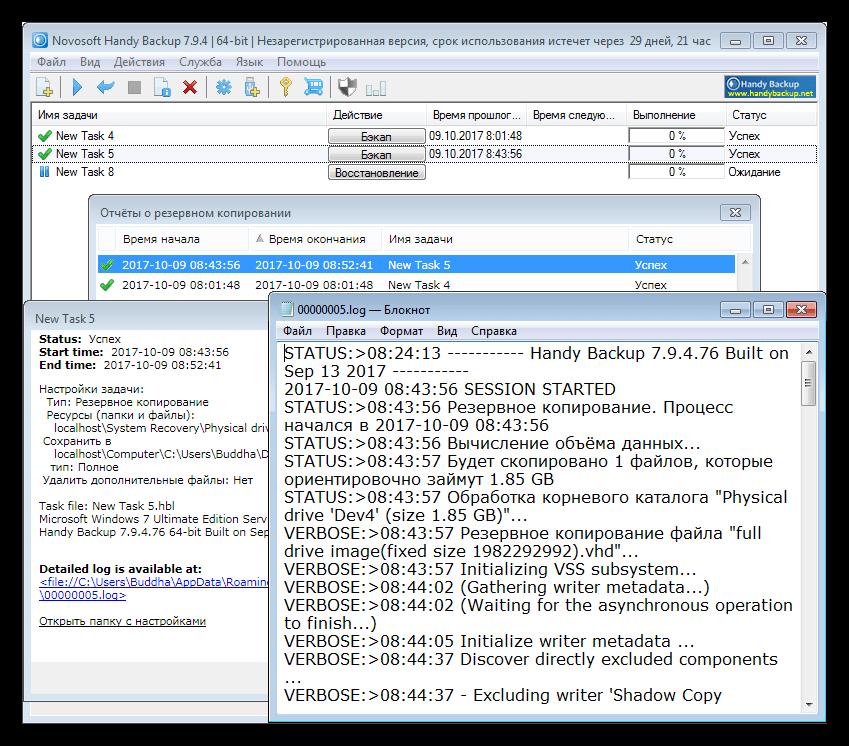 Сохранение отчета о резервном копировании в программе Windows Handy Backup
