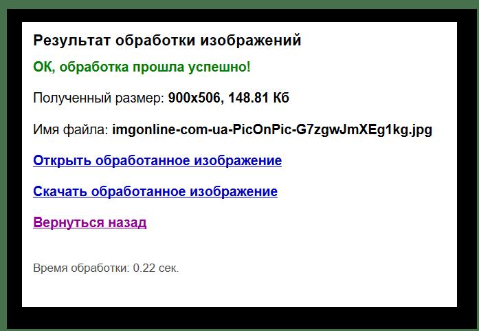 Сохранение результата на Img Online