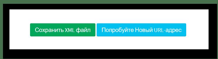 Сохранение результата на Сайт Репорт