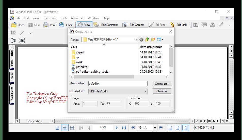 Сохранение в VeryPDF PDF Editor