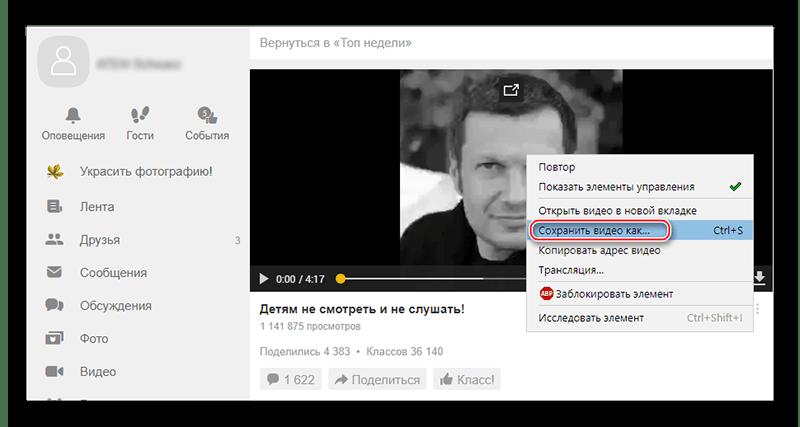 Сохранение видео на компьютер с OK