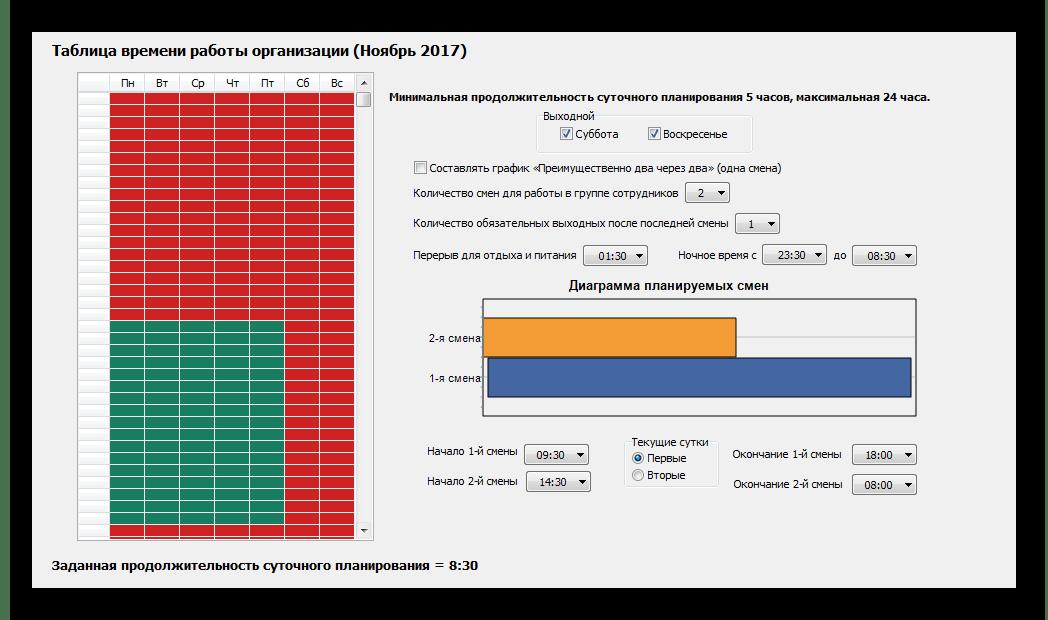 Создание графика AFM Scheduler 1 11