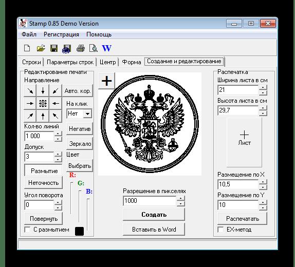 Создание и редактирование Stamp