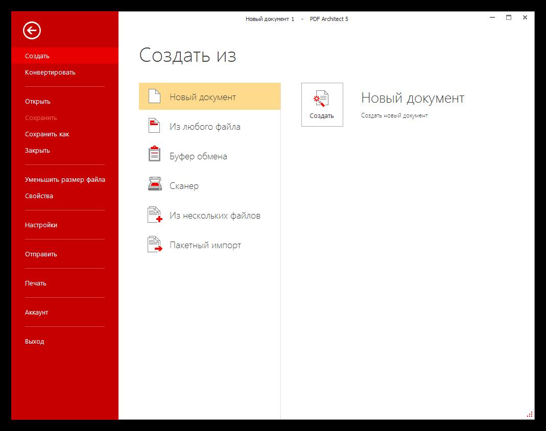 Создание нового документа в программе PDF Creator