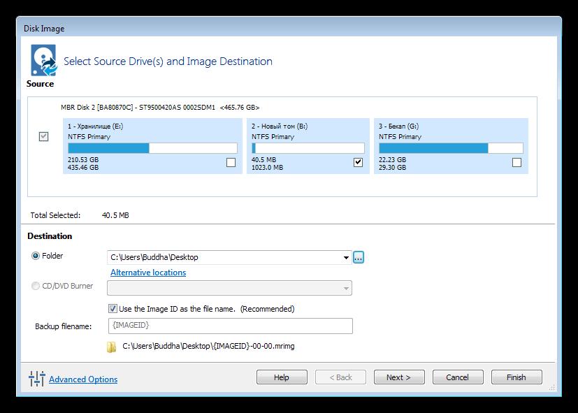 Создание резервной копии дисков и разделов в программе Macrium Reflect
