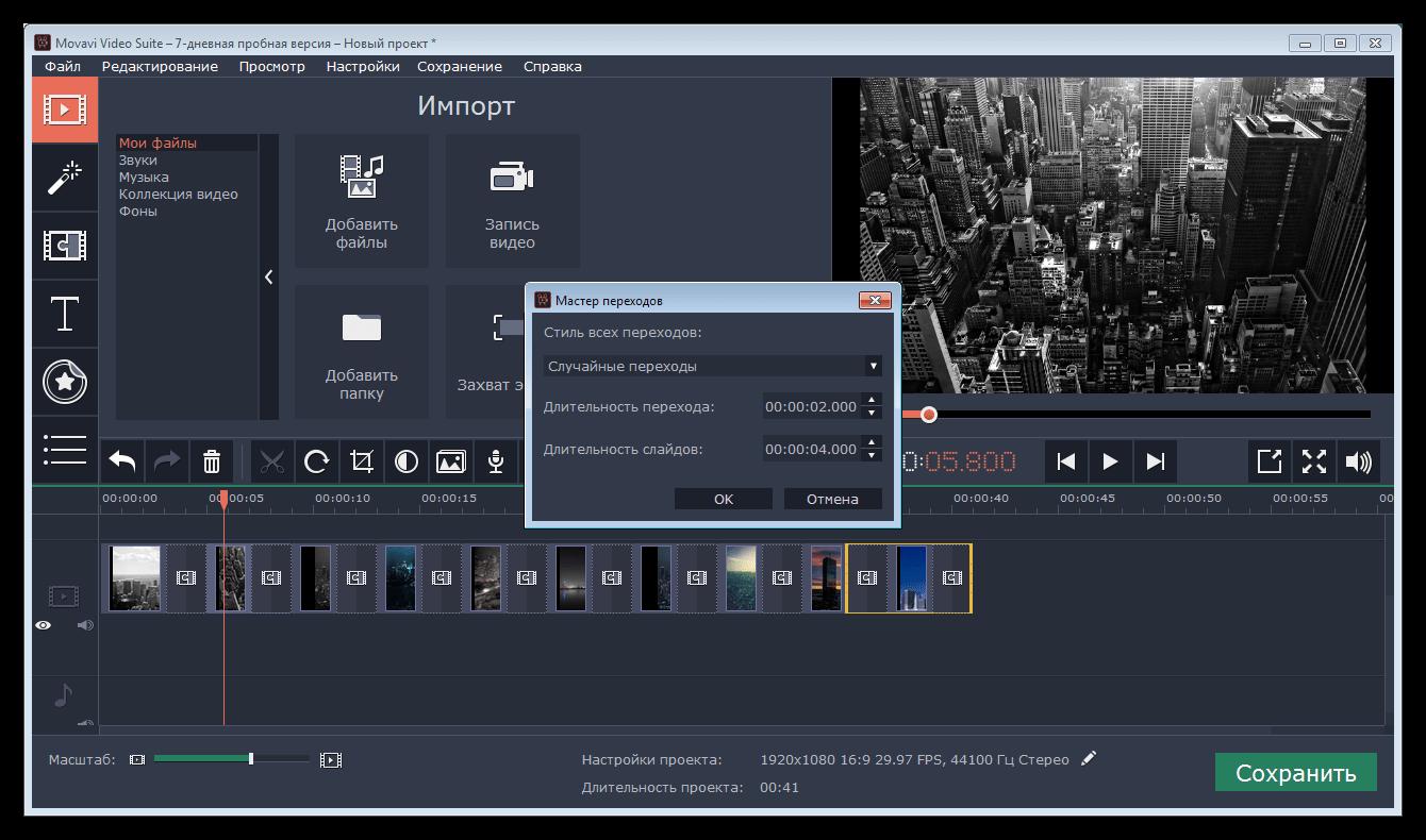 Создание слайд-шоу в программе Movavi Video suite