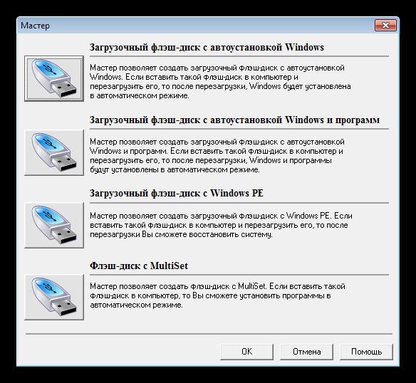 Создание загрузочной флешки в программе MultiSet