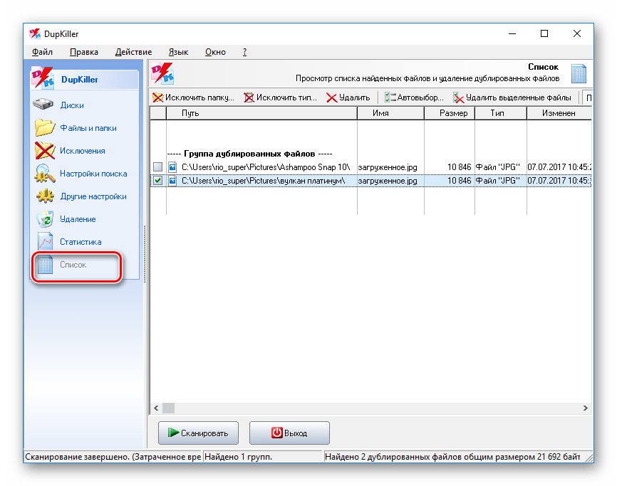 Список обнаруженных идентичных файлов в DupKiller