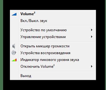 Стандартные функции регулятора громкости Windows в Volume2