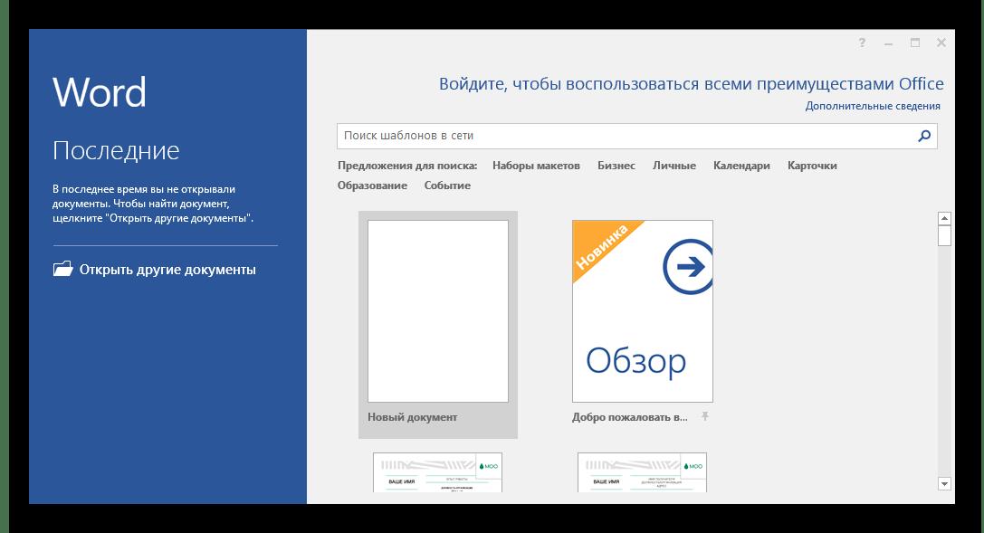 Старт и шаблоны Microsoft Word