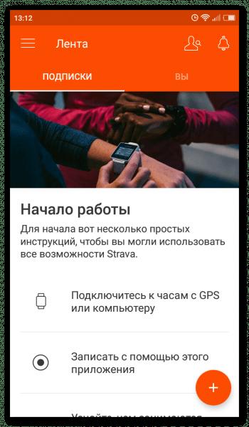 Страва на Андроид