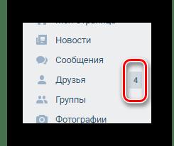 Существующие приглашения к дружбе в главном меню на сайте ВКонтакте