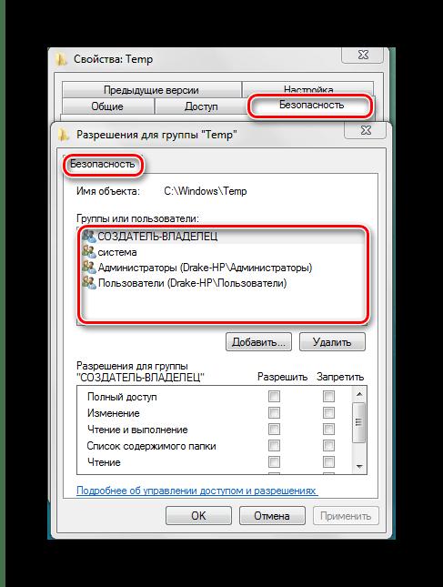 Свойства Temp безопасность Windows 7