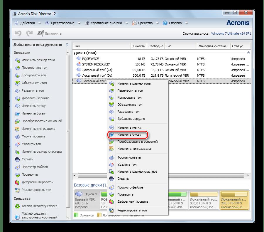 Свойства диска в Acronis Disk Director 12