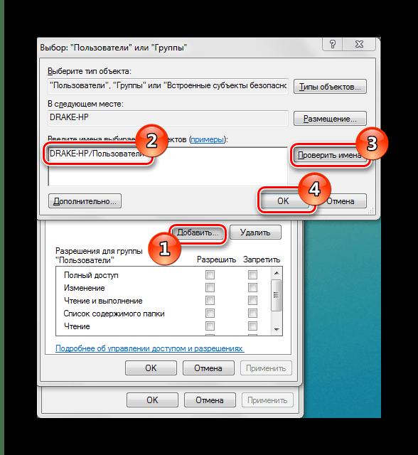 Свойства папки Temp пользователи Windows 7