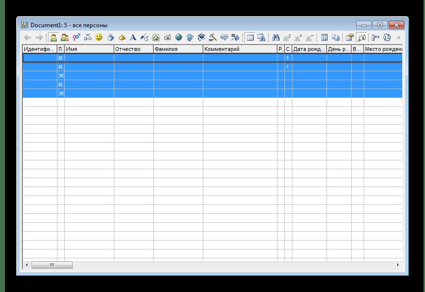 Таблица членов семьи GenoPro