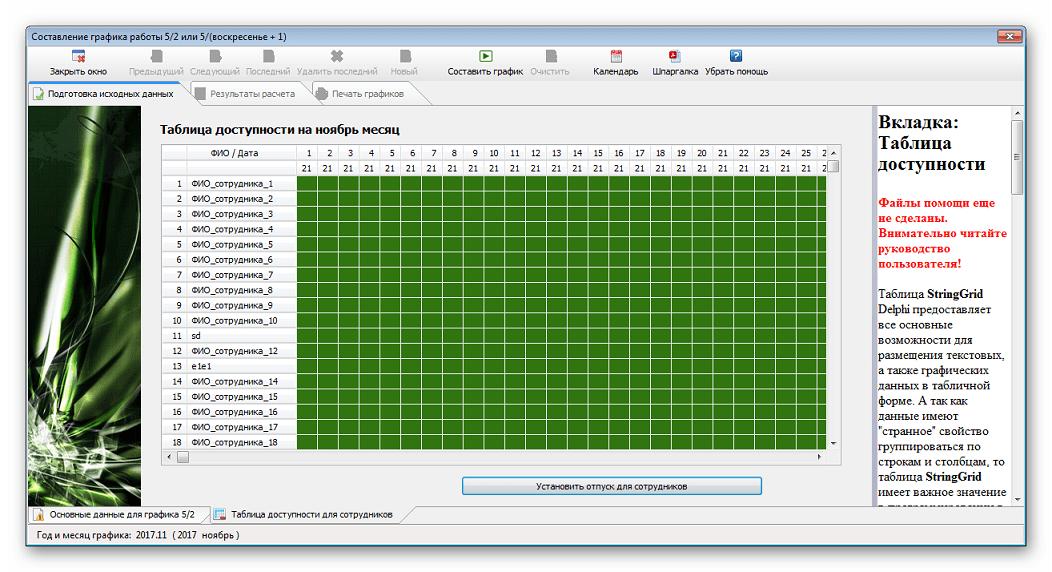 Таблица доступности AFM Scheduler 1 11